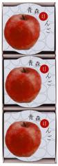 青森りんご3個入りギフトセットはこちら