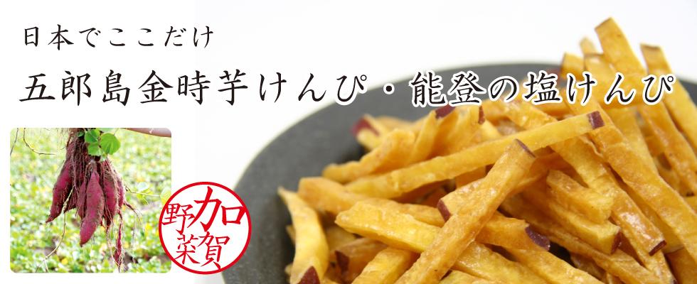 五郎島金時の芋けんぴ