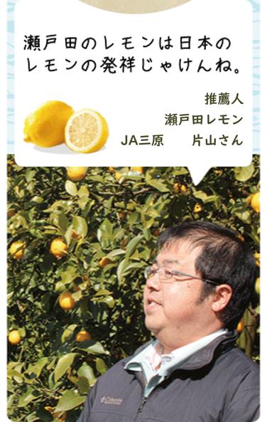 瀬戸田のレモンは日本のレモンの発祥じゃけんね。 推薦人 瀬戸田レモンJA三原 片山さん