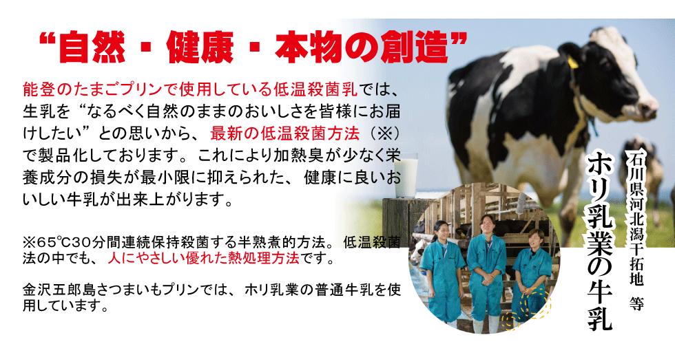 ホリ乳業の牛乳