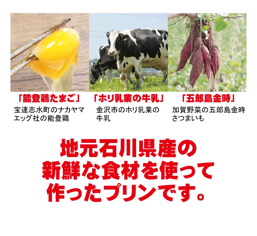 地元石川県産の新鮮な素材を使用しています